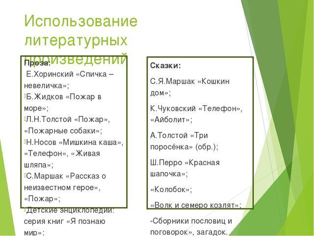 Использование литературных произведений Проза: Е.Хоринский «Спичка – невеличк...