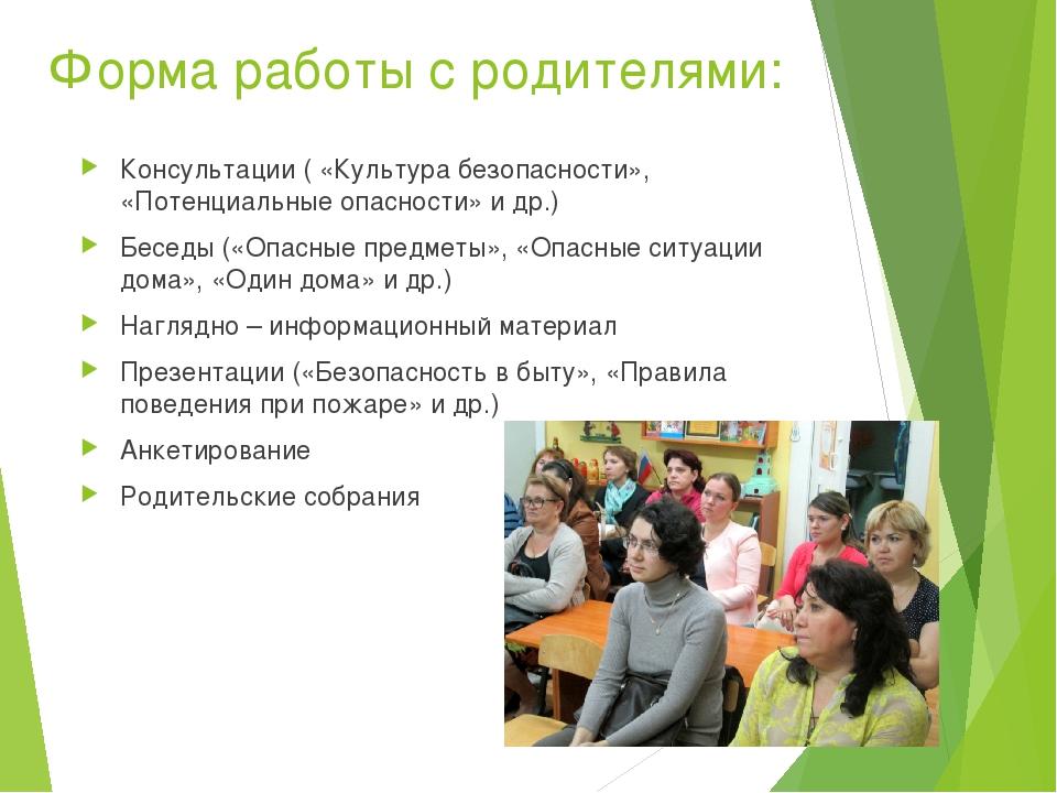 Форма работы с родителями: Консультации ( «Культура безопасности», «Потенциал...