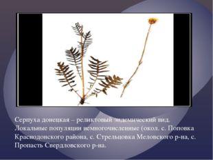 Серпуха донецкая – реликтовый эндемический вид. Локальные популяции немногоч