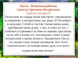 Пасха - Источник радости Светлое Христово Воскресение Христос воскрес!!! Расп