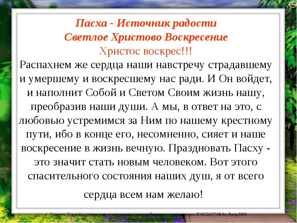 Пасха - Источник радости Светлое Христово Воскресение Христос воскрес!!! Расп...