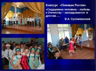 Конкурс «Поющая Россия» «Сердцевина человека – любовь к Отечеству – закладыва
