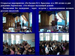 Открытые мероприятия «По басням И.А. Крылова» и к 200-летию со дня рождения Л