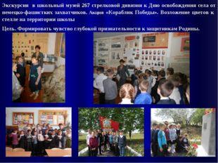 Экскурсия в школьный музей 267 стрелковой дивизии к Дню освобождения села от