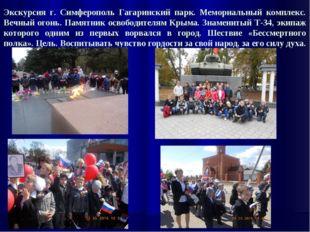 Экскурсия г. Симферополь Гагаринский парк. Мемориальный комплекс. Вечный огон