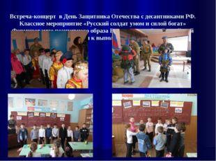 Встреча-концерт в День Защитника Отечества с десантниками РФ. Классное меропр