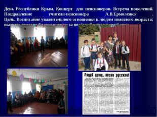 День Республики Крым. Концерт для пенсионеров. Встреча поколений. Поздравлени