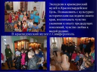 В краеведческий музее г.Симферополь Экскурсия в краеведческий музей п.Красног