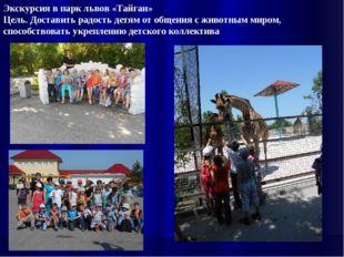 Экскурсия в парк львов «Тайган» Цель. Доставить радость детям от общения с жи
