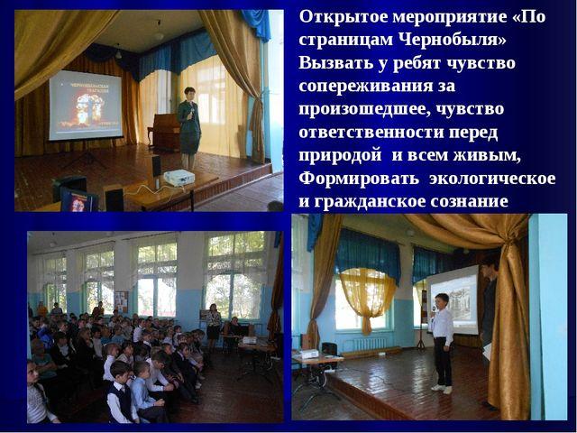 Открытое мероприятие «По страницам Чернобыля» Вызвать у ребят чувство сопереж...