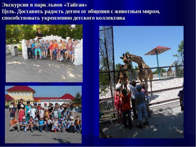 Экскурсия в парк львов «Тайган» Цель. Доставить радость детям от общения с жи...