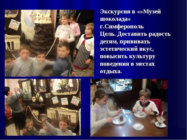 Экскурсия в «»Музей шоколада» г.Симферополь Цель. Доставить радость детям, пр...