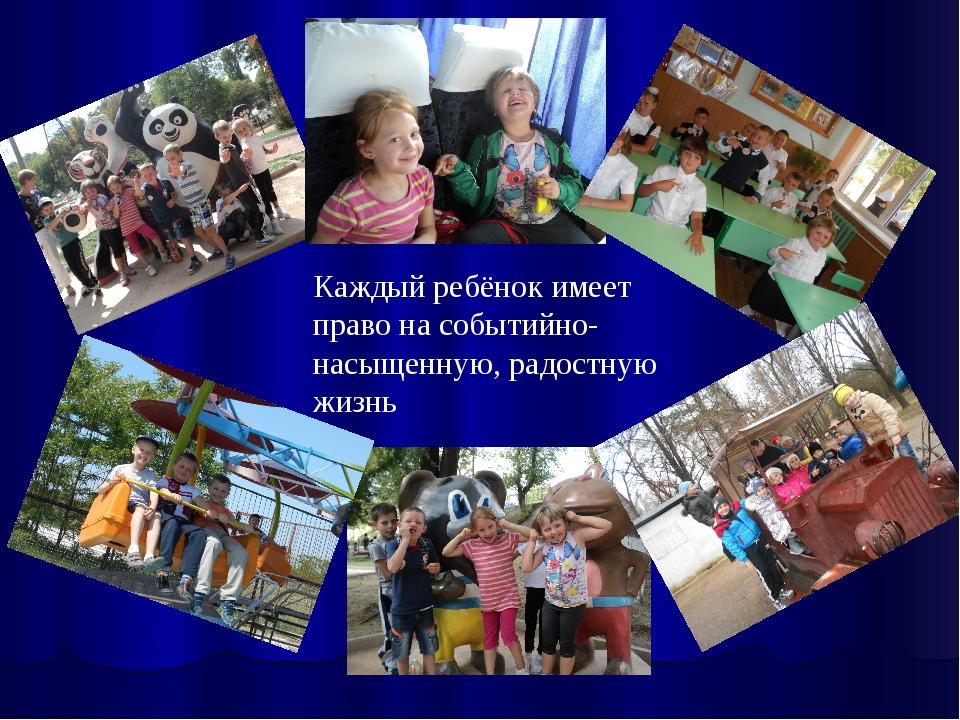 Каждый ребёнок имеет право на событийно-насыщенную, радостную жизнь