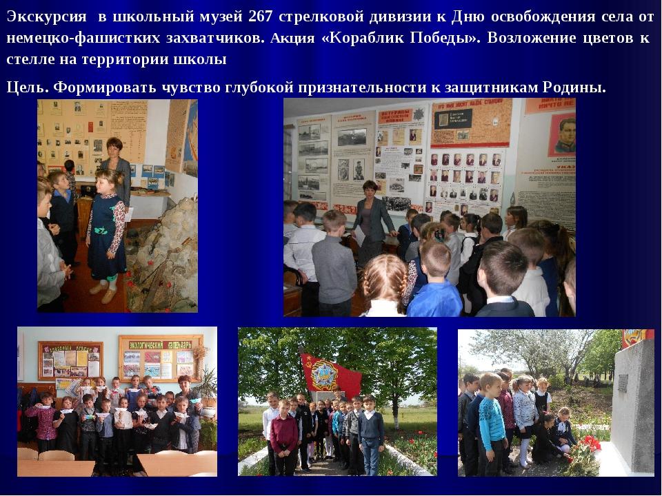 Экскурсия в школьный музей 267 стрелковой дивизии к Дню освобождения села от...