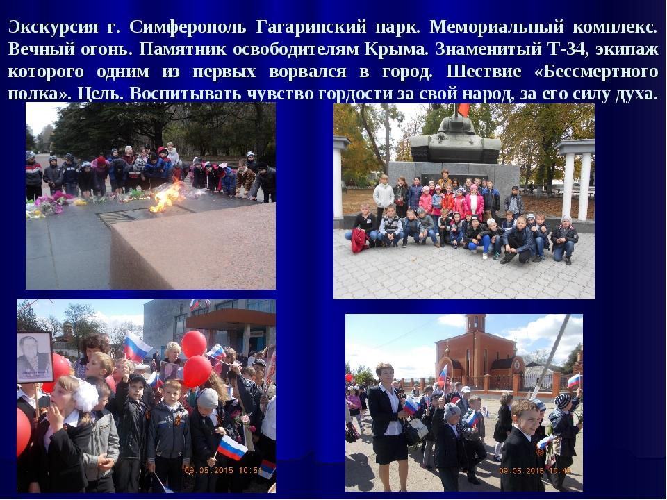 Экскурсия г. Симферополь Гагаринский парк. Мемориальный комплекс. Вечный огон...