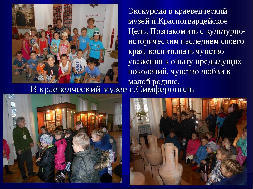В краеведческий музее г.Симферополь Экскурсия в краеведческий музей п.Красног...