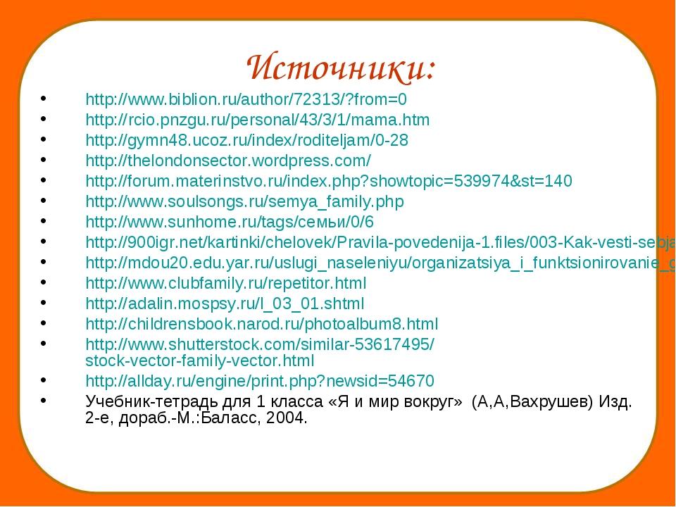 Источники: http://www.biblion.ru/author/72313/?from=0 http://rcio.pnzgu.ru/pe...