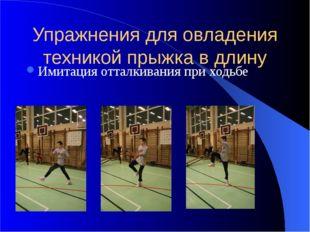 Упражнения для овладения техникой прыжка в длину Имитация отталкивания при хо