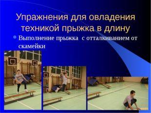 Упражнения для овладения техникой прыжка в длину Выполнение прыжка с отталкив