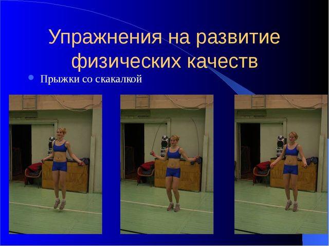 Упражнения на развитие физических качеств Прыжки со скакалкой