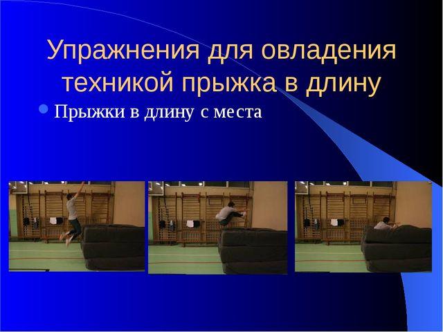 Упражнения для овладения техникой прыжка в длину Прыжки в длину с места