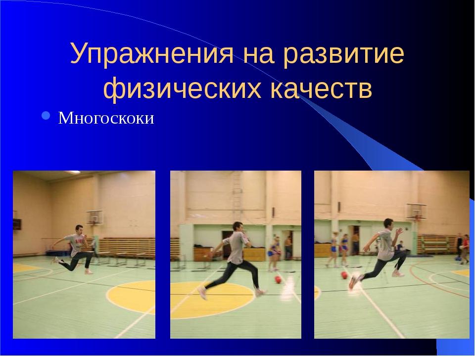 Упражнения на развитие физических качеств Многоскоки