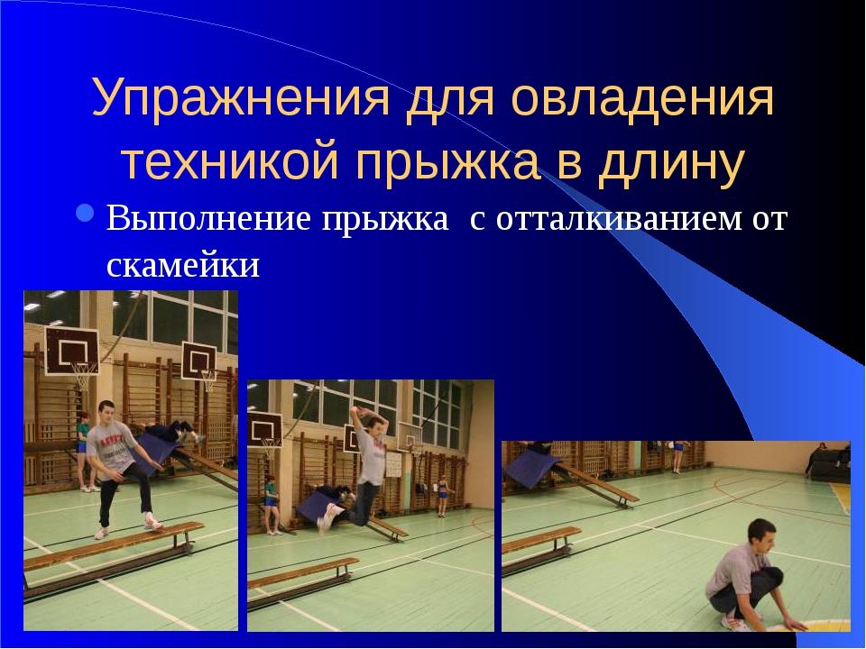 Упражнения для овладения техникой прыжка в длину Выполнение прыжка с отталкив...