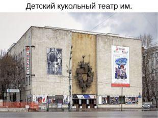 Детский кукольный театр им. Образцова