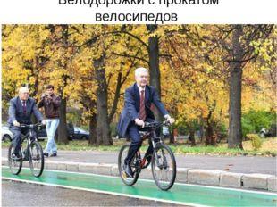 Велодорожки с прокатом велосипедов