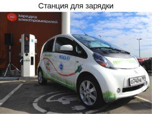 Станция для зарядки электромобилей