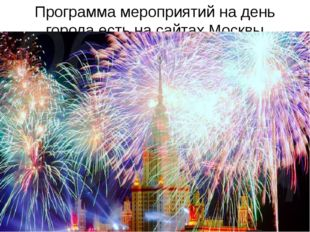 Программа мероприятий на день города есть на сайтах Москвы