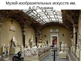 Музей изобразительных искусств им. А.С.Пушкина