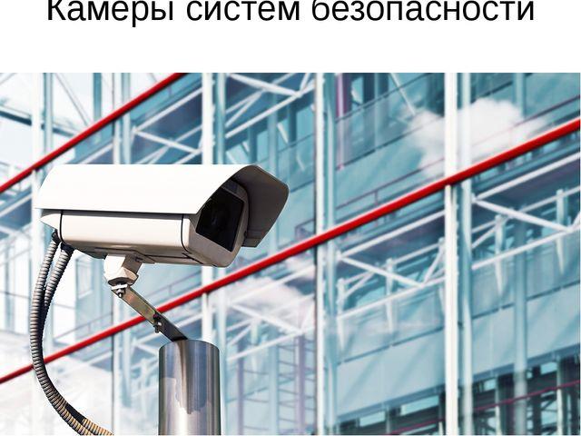 Камеры систем безопасности
