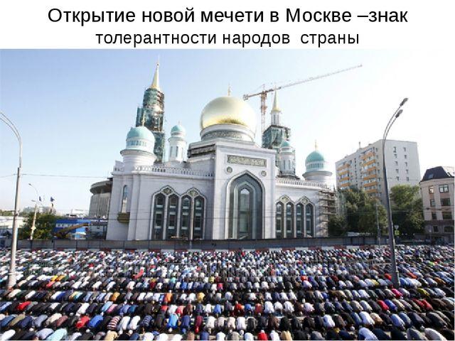 Открытие новой мечети в Москве –знак толерантности народов страны
