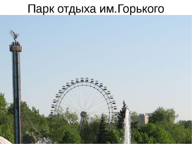 Парк отдыха им.Горького