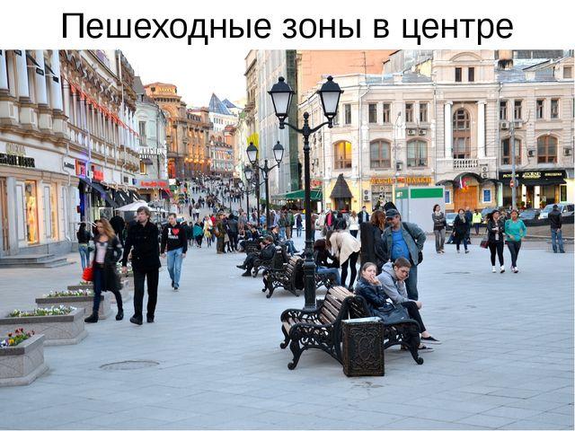 Пешеходные зоны в центре стодицы