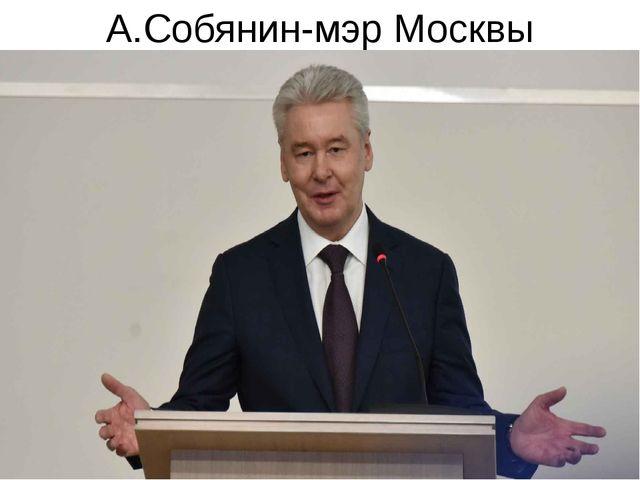 А.Собянин-мэр Москвы