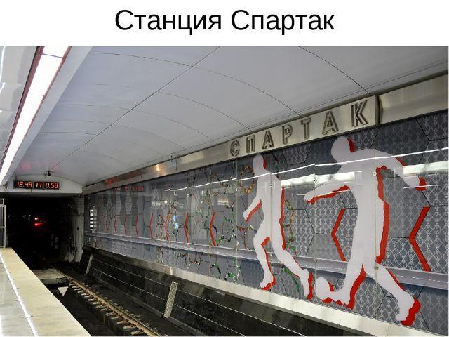 Станция Спартак
