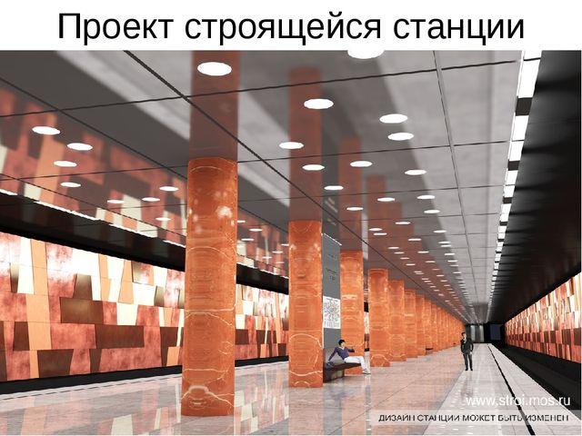 Проект строящейся станции