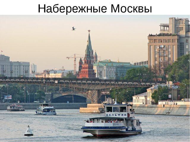 Набережные Москвы