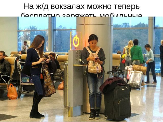 На ж/д вокзалах можно теперь бесплатно заряжать мобильные телефоны…