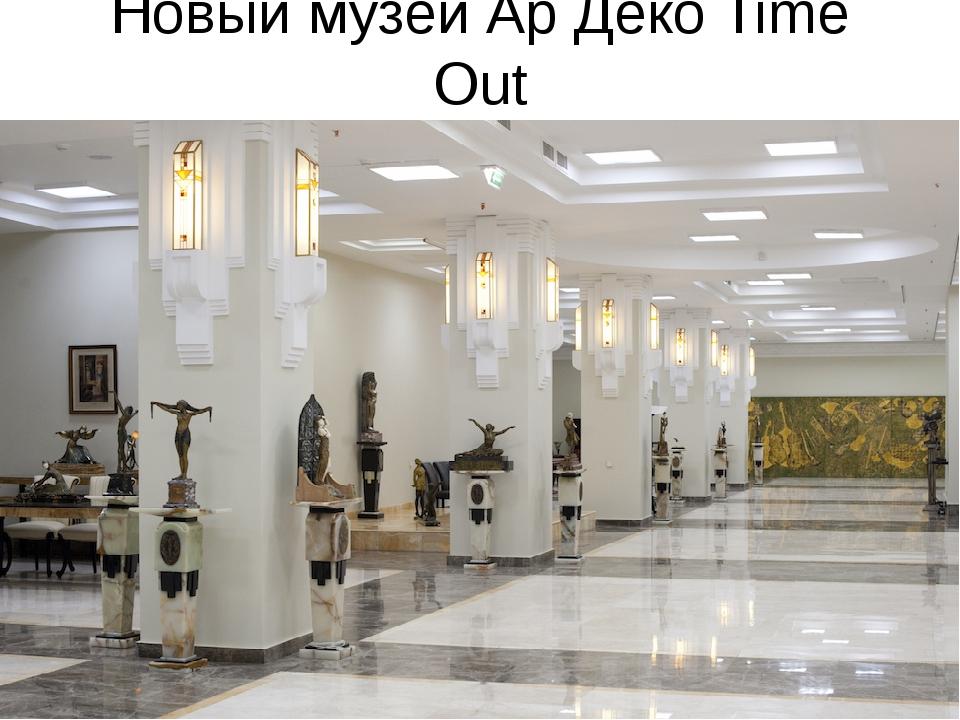 Новый музей Ар Деко Time Out