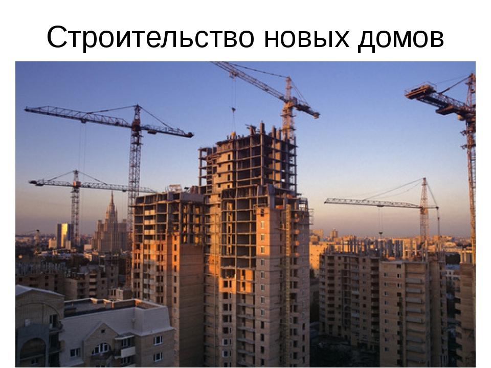 Строительство новых домов