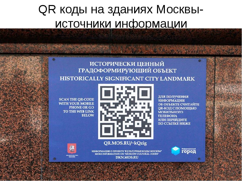 QR коды на зданиях Москвы- источники информации