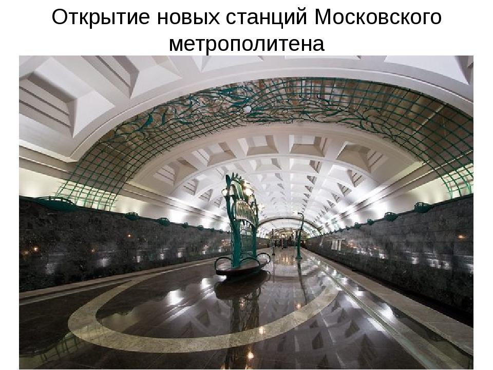 Открытие новых станций Московского метрополитена