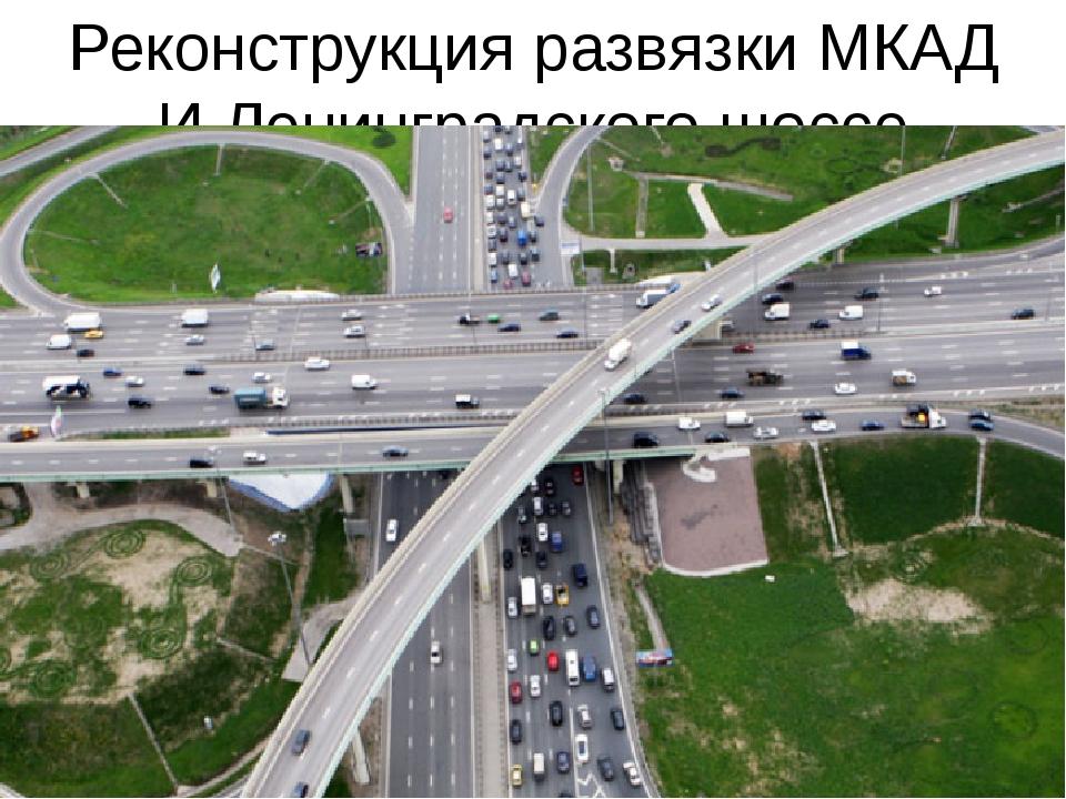 Реконструкция развязки МКАД И Ленинградского шоссе