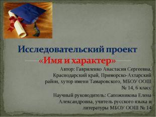 Автор: Гавриленко Анастасия Сергеевна, Краснодарский край, Приморско-Ахтарски