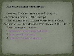 Использованная литература: Козлова Т. Скажи мне, как тебя зовут? // Учительск