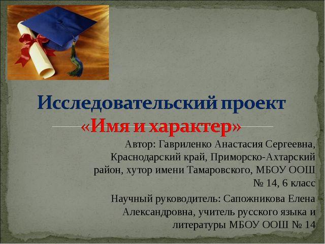 Автор: Гавриленко Анастасия Сергеевна, Краснодарский край, Приморско-Ахтарски...