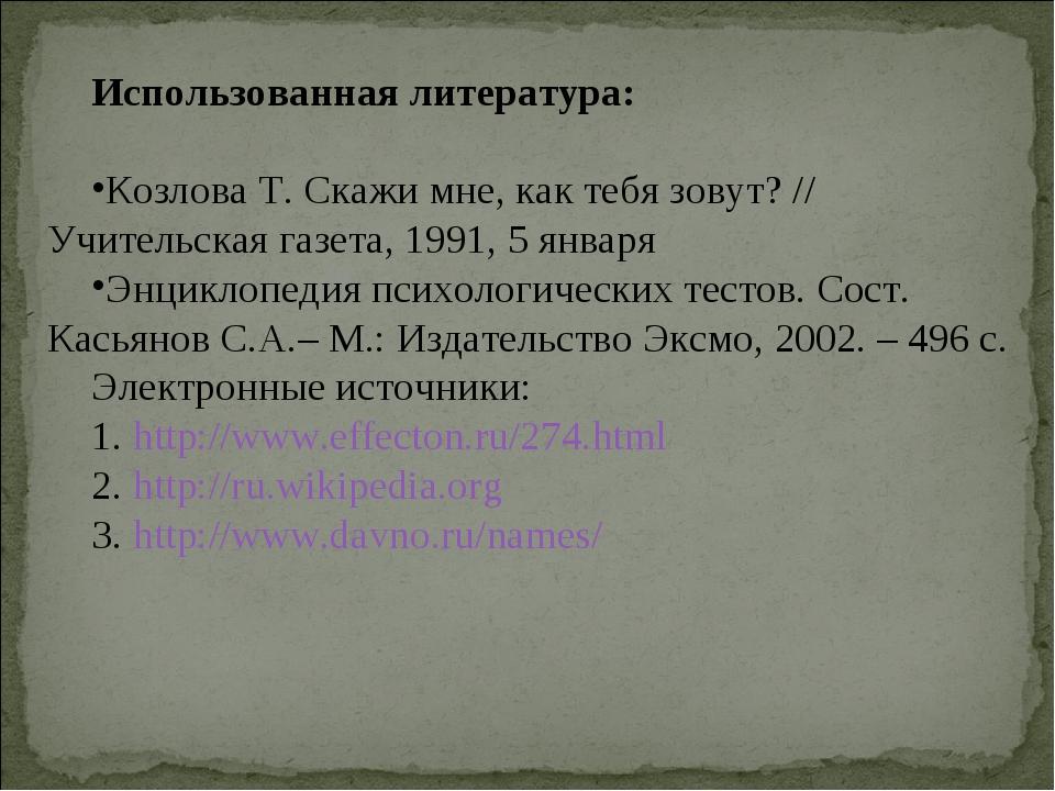 Использованная литература: Козлова Т. Скажи мне, как тебя зовут? // Учительск...